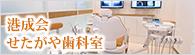 世田谷歯科室