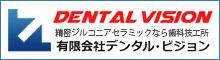 DENTAL VISION 有限会社デンタル・ビジョン